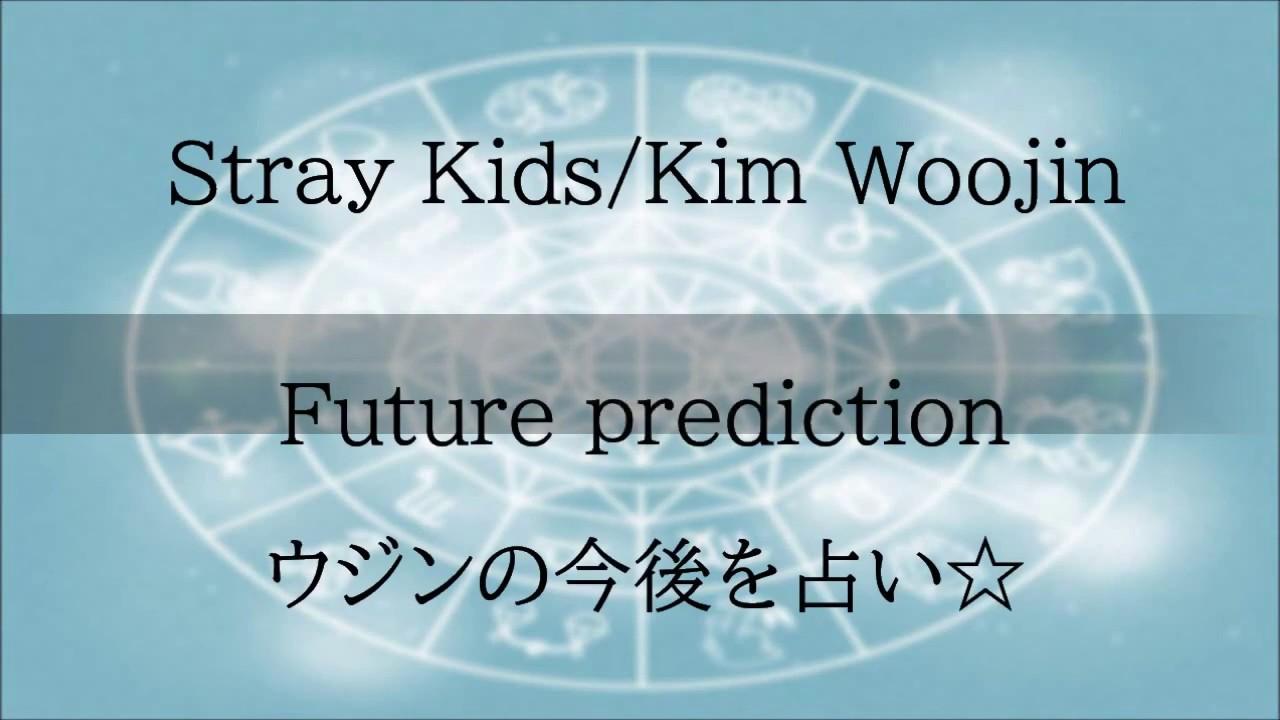 Kids ウジン Stray