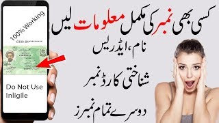 How to see Ownership Any Mobile Number CNIC name Address And Verified sim Urdu Hindi