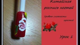 Китайская роспись ногтей. Рисуем розу на ногтях в технике китайской росписи.(http://www.youtube.com/channel/UCRrMAgPFZXuyGHrmNBNURiw - cамые интересные и оригинальные дизайны ногтей на моём канале. Хотите научи..., 2015-09-27T23:28:24.000Z)