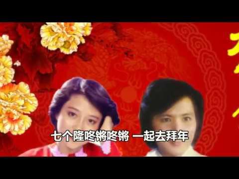 黄晓君 & 李逸 - 拜年 (Huang Xiao Jun & Lee Yee - Bai Nian)