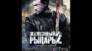 Железный рыцарь 2 (Фильм)...
