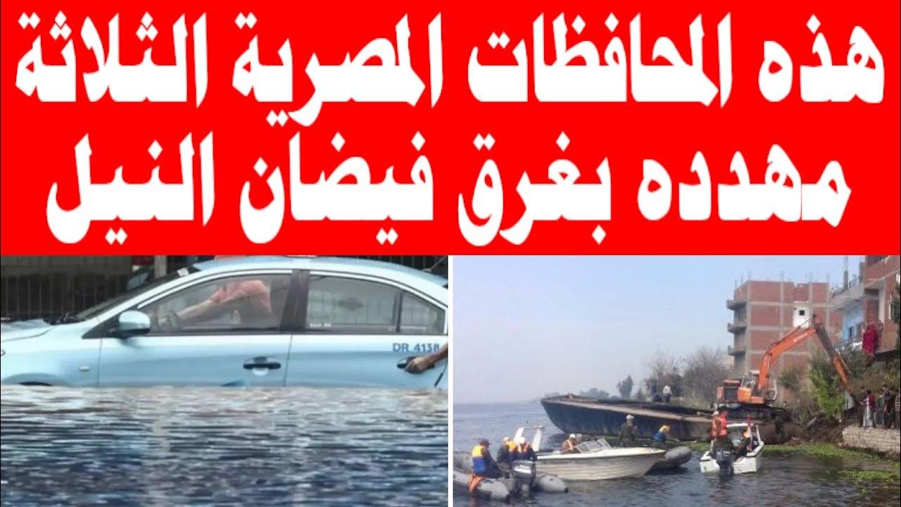 عاجل هذه المحافظات المصرية الثلاثة مهدده بغرق فيضان النيل