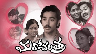 maro charitra మరో చరిత్ర సినిమా full length telugu movie kamal haasan saritha madhavi