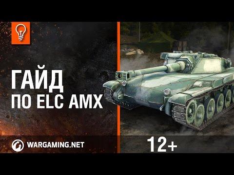 Гайд по Механике Снарядов [Часть 1]. Основы стрельбы в World Of Tanks.