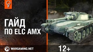 World of Tanks. Гайд по ELC AMX