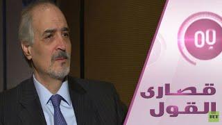 بشار الجعفري: لن نتحاور مع من يريد اغتيال الرئيس الأسد