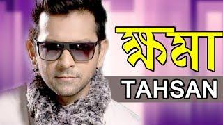 Khoma   Tahsan   New Bangla Song   Lyrical Video   ☢☢ EXCLUSIVE ☢☢