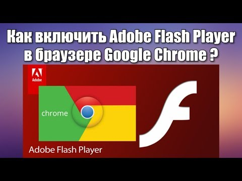 Как включить Adobe Flash Player в браузере Google Chrome?