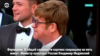 Элтон Джон осудил цензуру «Рокетмена» в России