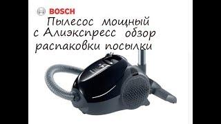Пылесос Bosch BSN2100RU с Алиэкспресс обзор распаковки посылки