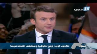 ماكرون: لوبان تروج للكراهية وستضعف اقتصاد فرنسا