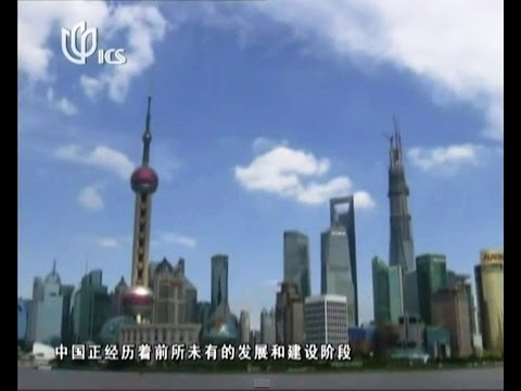 Changing the Shanghai Skyline 改变上海的天际线 (IC Shanghai TV, Shanghai, China)