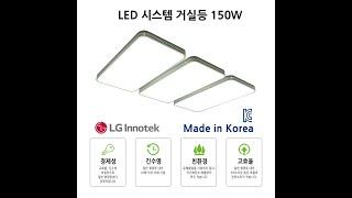 [지앤지티 조명] LED 시스템 거실등 150W 국산 …