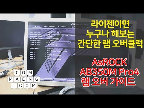 [컴맹닷컴] AMD 라이젠 (피나클릿지,레이븐릿지) 램 오버클럭 방법 (가이드) - With AsROCK 애즈락 AB350M PRO4 오버클럭하기