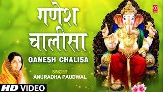 ganesh-chalisa-by-anuradha-paudwal-i-chalisa-sangrah