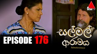 සල් මල් ආරාමය | Sal Mal Aramaya | Episode 176 | Sirasa TV Thumbnail