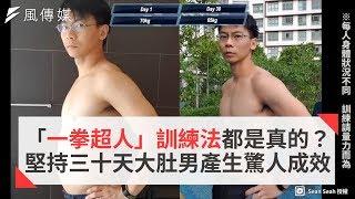 「一拳超人」訓練法都是真的?堅持三十天大肚男竟產生驚人成效