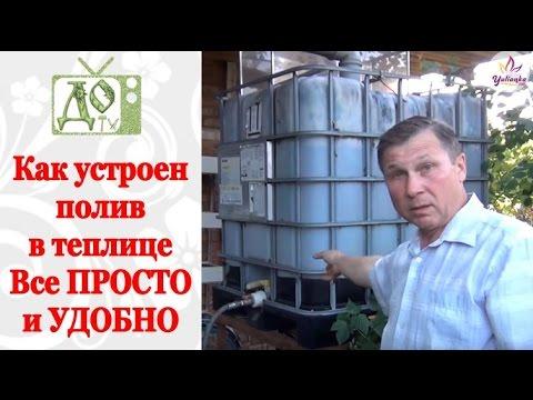 АВТОМАТИЧЕСКИЙ ПОЛИВ в теплице СВОИМИ РУКАМИ  + почему отпадают завязи в у томатов