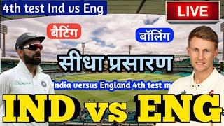 live - india vs england 4th test match, live cricket match today ind vs eng score, highlights day 1 screenshot 1