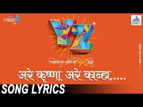 Aare Krishna Aare Kanha - YZ | New Marathi...