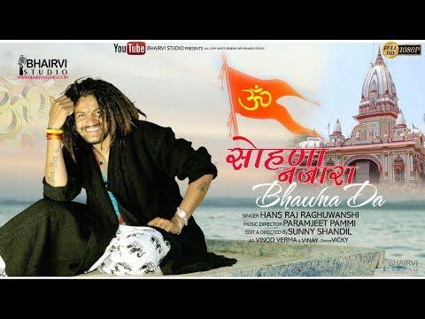 Baba Hansraj Raghuwanshi Sohna Najara Bhawna Da (Teaser) 2019 ||  Paramjeet Pammi |