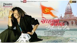 Baba Hansraj Raghuwanshi Sohna Najara Bhawna Da (Teaser) 2019     Paramjeet Pammi  