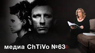"""Медиа ChTiVo 63. Стиг Ларсон """"ДЕВУШКА С ТАТУИРОВКОЙ ДРАКОНА"""""""