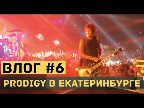 Prodigy в Екатеринбурге 2016. Вечер с Teddy Killerz. Smack my bitch up.