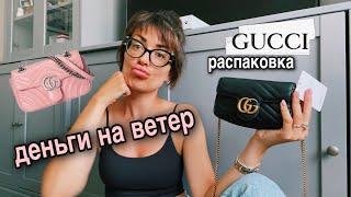 КУПИЛА СУМКУ GUCCI | распаковка Gucci Marmont Super Mini