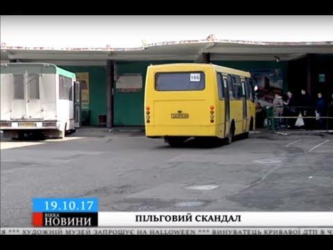 ТРК ВіККА: Частина транспортників міжміських рейсів Черкащини тимчасово відмовилась пільгово перевозити АТОвців