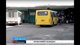 Частина транспортників міжміських рейсів Черкащини тимчасово відмовилась пільгово перевозити АТОвців