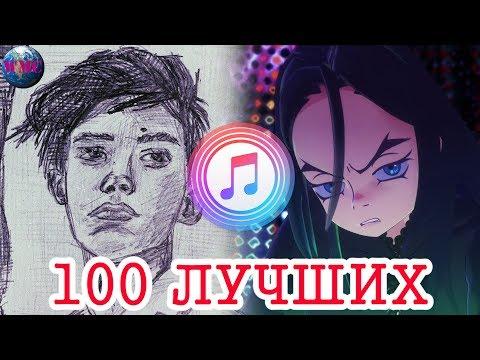 ТОП 100 ПЕСЕН ITUNES   ИХ СЛУШАЮТ ВСЕ В ITUNES   АЙТЮНС - ИЮНЬ 2019