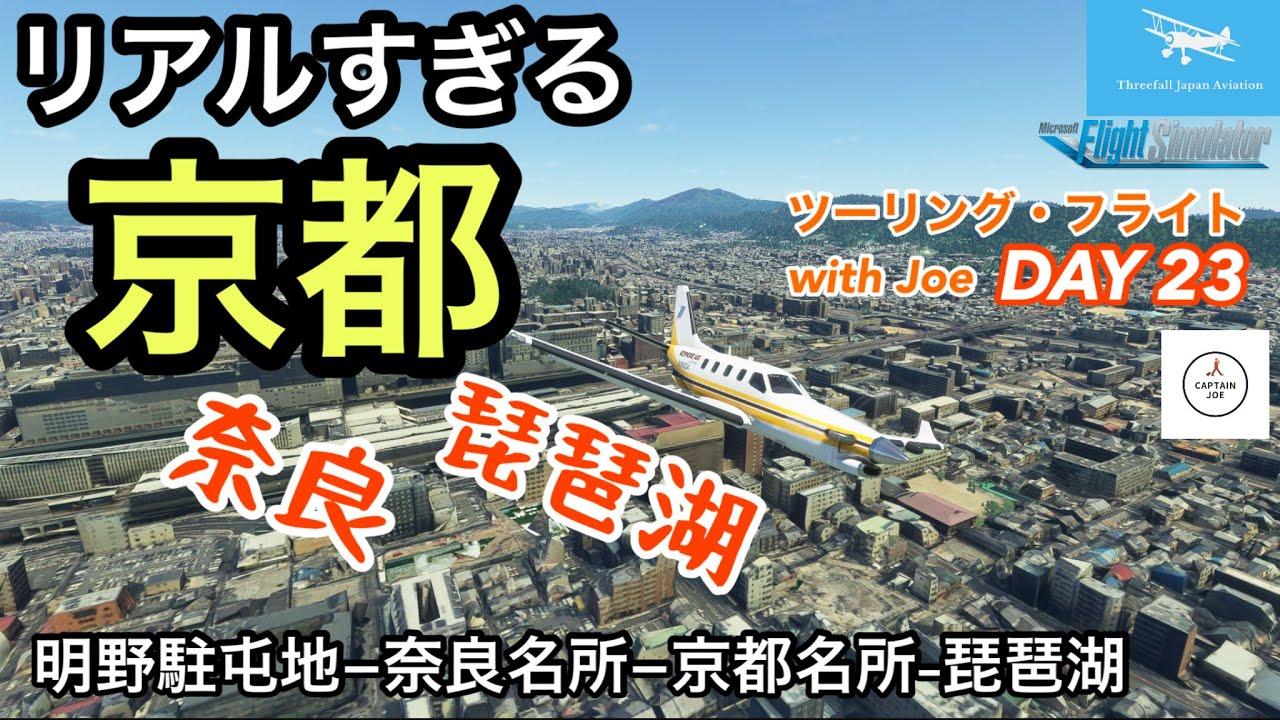 【Microsoft Flight Simulator】奈良、京都の名所を回ります!リアルすぎてヤバいです!ツーリングフライトDAY23☆明野駐屯地→奈良→京都→琵琶湖→名古屋空港(MSFS2020)