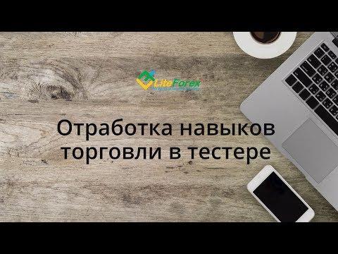Форекс вебинар: Отработка навыков торговли в тестере. 13.03.2018