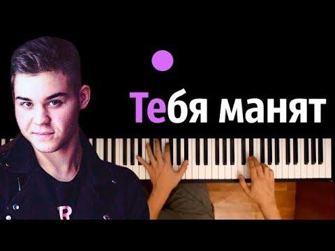 RYZE - Тебя манят ● караоке   PIANO_KARAOKE ● ᴴᴰ + НОТЫ & MIDI