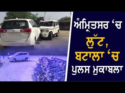 Car ਖੋਹ ਕੇ ਭੱਜੇ ਲੁਟੇਰੇ Batala Police ਦੀ ਗੱਡੀ ਨਾਲ ਟਕਰਾਏ