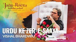 Urdu ke Zer-e-Saaya | Vishal Bhardwaj with Faridoon Shahryar | 5th Jashn-e-Rekhta 2018