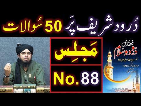 50-Questions On DUROOD-o-SALAAM In 88-ILMI-o-Tahqeeqi MAJLIS Of Engr. Muhammad Ali Mirza (10-Nov-19)