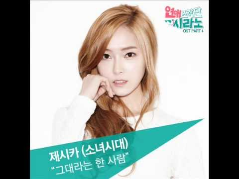 Download Ost Hookup Agency Jessica Snsd