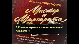 """В Кремле укрылась """"нечистая сила""""! Мастер и Маргарита, 1994 (Триллер)"""