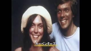 【Carpenters】カーペンターズ 〜 スーパースターの栄光と孤独 Carpente...