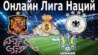 Испания Германия Франция Швеция Прямая Трансляция Лига Наций Прогнозы на футбол