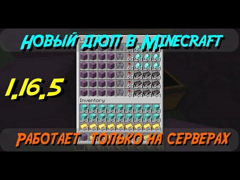 Новый дюп в Minecraft 1.16.5 с помощью элитр || Работает на серверах