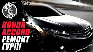 Honda Accord Ремонт ГУР