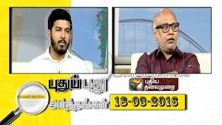 Pudhu Pudhu Arthangal 18th March 2016 – Puthiya Thalamurai TV