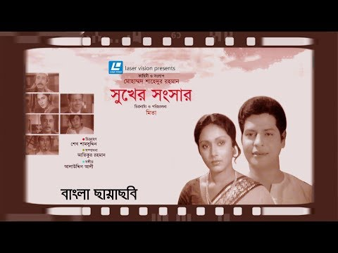 Sukher Shongshar | Faruk,Rozina | Mita | Bangla Old Movie | Laser Vision