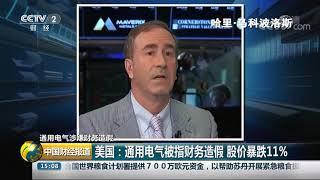 [中国财经报道]通用电气涉嫌财务造假 美国:通用电气被指财务造假 股价暴跌11%| CCTV财经
