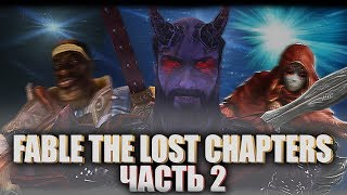 Что такое Fable The Lost Chapters? (Часть 2)