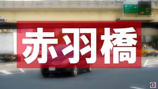 赤羽橋交差点の信号サイクルを示しています。 東京タワーの近くに位置し...