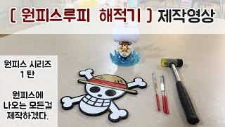 [구독자요청]원피스 루피 해적기 제작영상 - feat.…